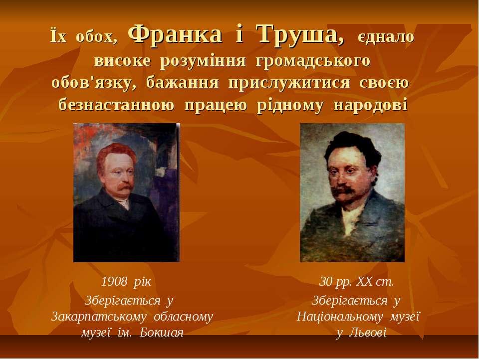 Їх обох, Франка і Труша, єднало високе розуміння громадського обов'язку, бажа...