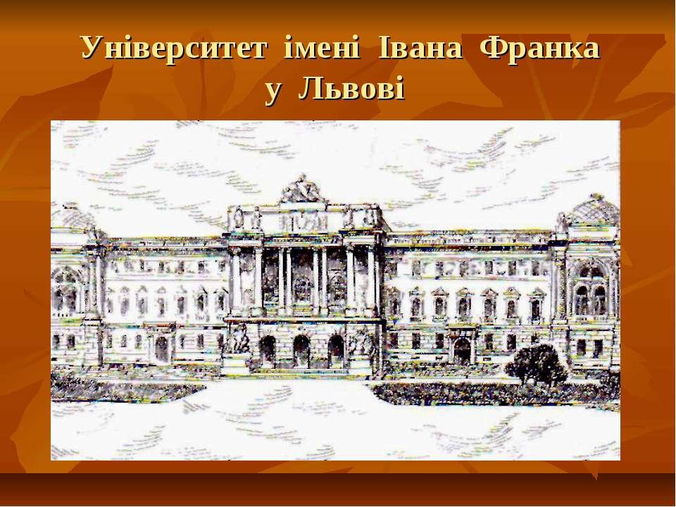 Університет імені Івана Франка у Львові
