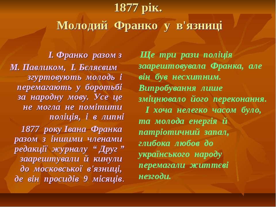 1877 рік. Молодий Франко у в'язниці І. Франко разом з М. Павликом, І. Бєляєви...