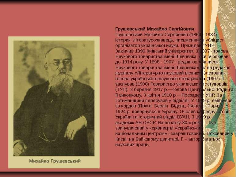 Грушевський Михайло Сергійович Грушевський Михайло Сергійович (1866 - 1934) -...