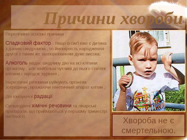 Перелічимо основні причини : Спадковий фактор . Якщо в сім'ї вже є дитина з д...