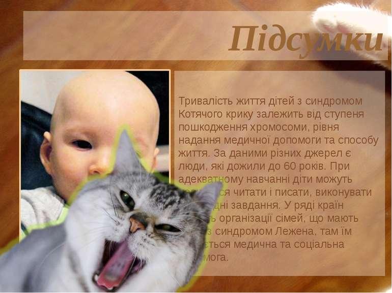Тривалість життя дітей з синдромом Котячого крику залежить від ступеня пошкод...