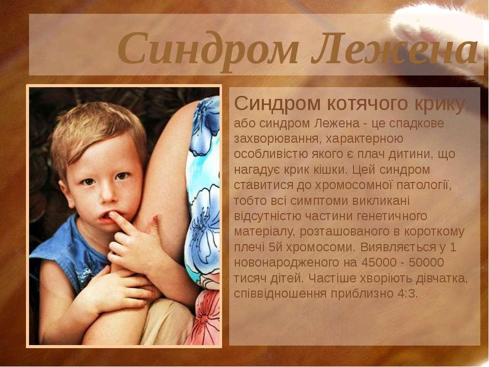 Синдром котячого крику, або синдром Лежена - це спадкове захворювання, характ...