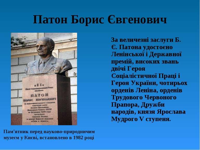 Патон Борис Євгенович За величезні заслуги Б. Є. Патона удостоєно Ленінської ...