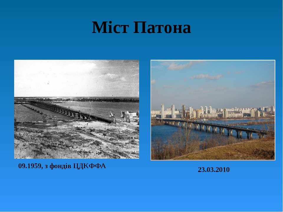 Міст Патона 09.1959, з фондів ЦДКФФА 23.03.2010