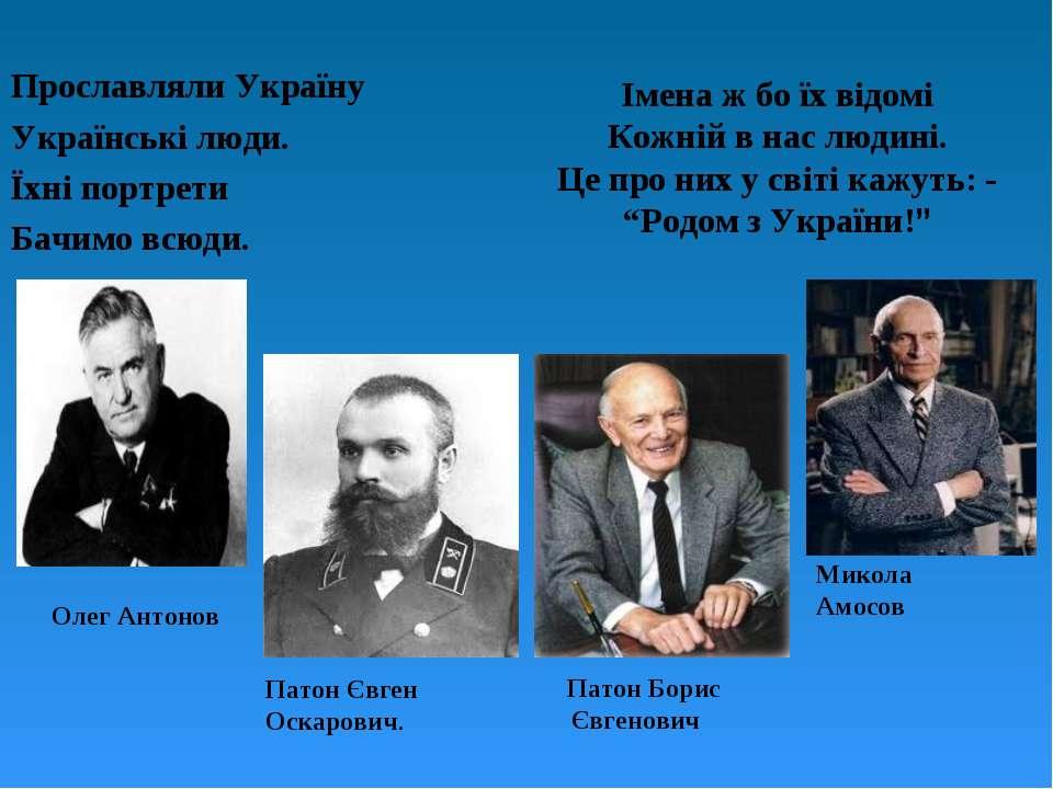 Прославляли Україну Українські люди. Їхні портрети Бачимо всюди. Патон Євген ...
