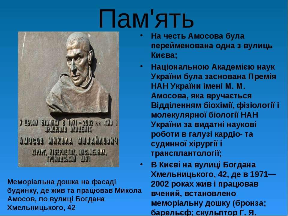 Пам'ять На честь Амосова була перейменована одна з вулиць Києва; Національною...