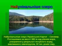 Найунікальніше озеро Найунікальніше озеро Українських Карпат – Синевир. Розта...