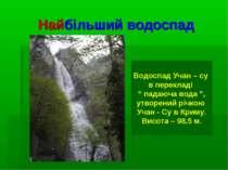 """Найбільший водоспад Водоспад Учан – су в перекладі """" падаюча вода """", утворени..."""