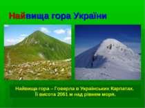 Найвища гора України Найвища гора – Говерла в Українських Карпатах. Її висота...