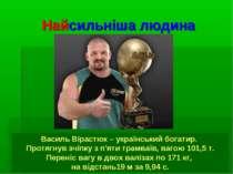 Найсильніша людина Василь Вірастюк – український богатир. Протягнув зчіпку з ...