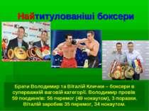 Найтитулованіші боксери Брати Володимир та Віталій Клички – боксери в суперва...