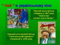 """"""" Най """" в українському кіно Перший мультфільм з'явився у 1927 році """" Казка пр..."""