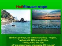 Найбільше море Найбільше море, що омиває Україну, - Чорне . Глибина від 1256 ...