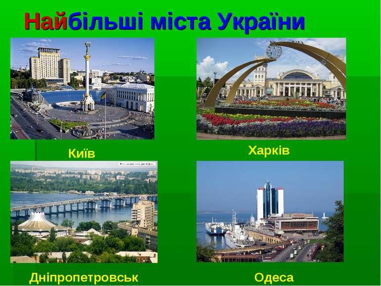 Найбільші міста України Київ Харків Дніпропетровськ Одеса