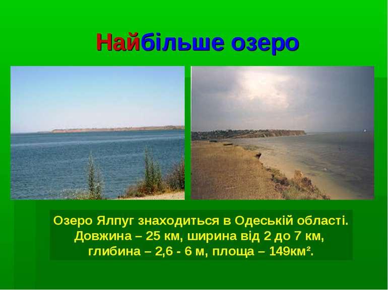 Найбільше озеро Озеро Ялпуг знаходиться в Одеській області. Довжина – 25 км, ...