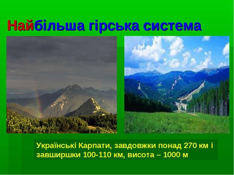 Найбільша гірська система Українські Карпати, завдовжки понад 270 км і завшир...
