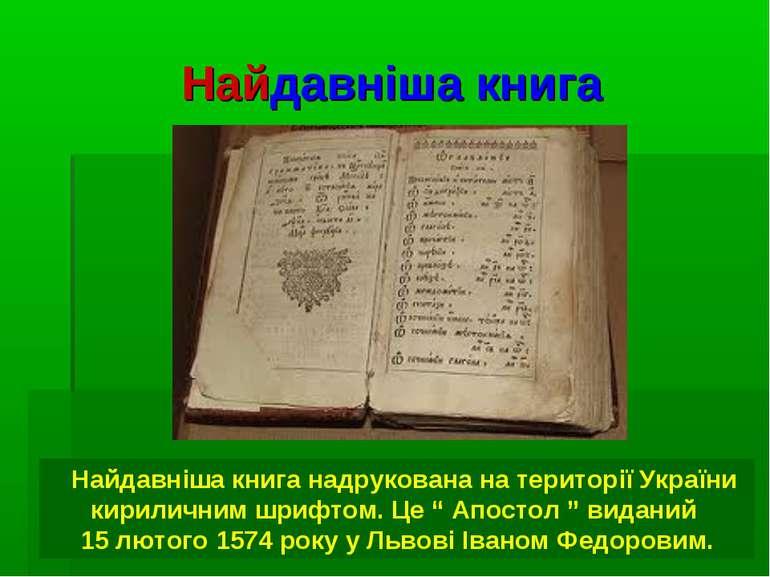 Найдавніша книга Найдавніша книга надрукована на території України кириличним...