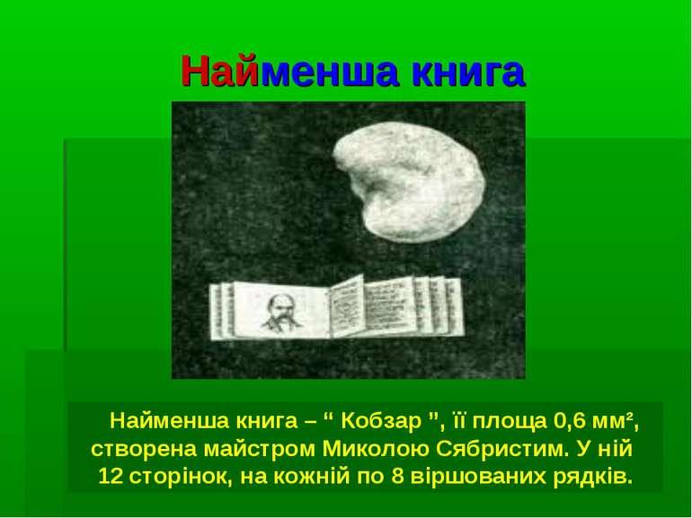 """Найменша книга Найменша книга – """" Кобзар """", її площа 0,6 мм², створена майстр..."""