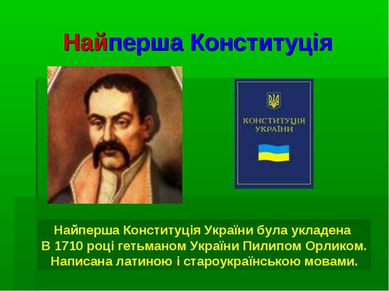 Найперша Конституція Найперша Конституція України була укладена В 1710 році г...