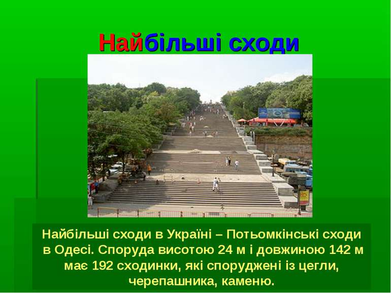 Найбільші сходи Найбільші сходи в Україні – Потьомкінські сходи в Одесі. Спор...