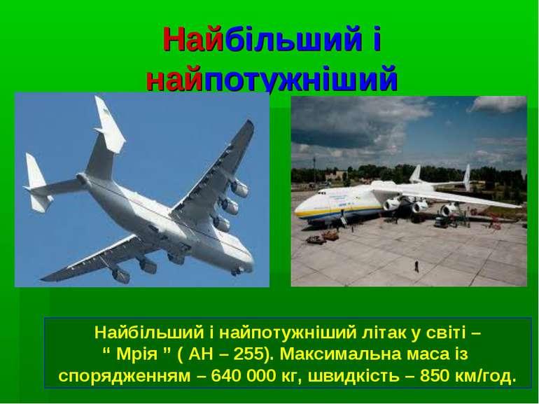 """Найбільший і найпотужніший Найбільший і найпотужніший літак у світі – """" Мрія ..."""