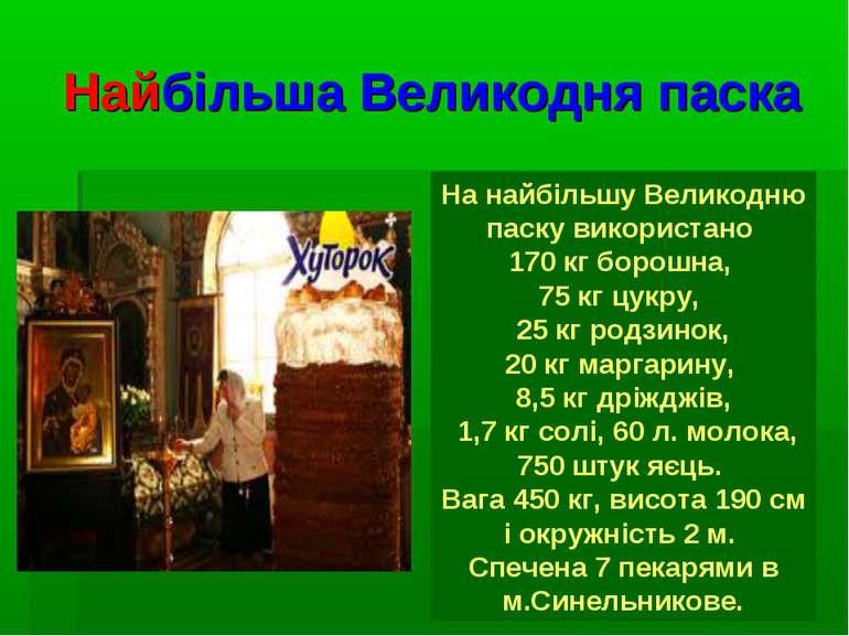 Найбільша Великодня паска На найбільшу Великодню паску використано 170 кг бор...