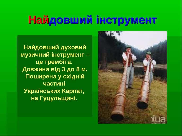 Найдовший інструмент Найдовший духовий музичний інструмент – це трембіта. Дов...