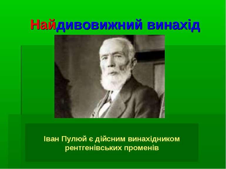 Найдивовижний винахід Іван Пулюй є дійсним винахідником рентгенівських променів
