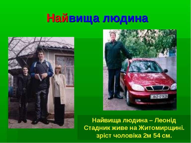 Найвища людина Найвища людина – Леонід Стадник живе на Житомирщині. зріст чол...
