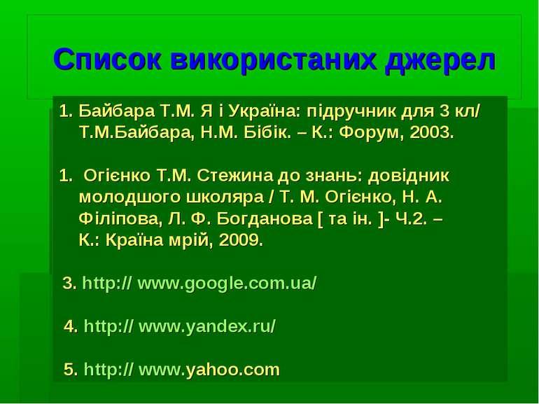 Список використаних джерел Байбара Т.М. Я і Україна: підручник для 3 кл/ Т.М....