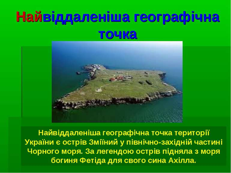 Найвіддаленіша географічна точка Найвіддаленіша географічна точка території У...