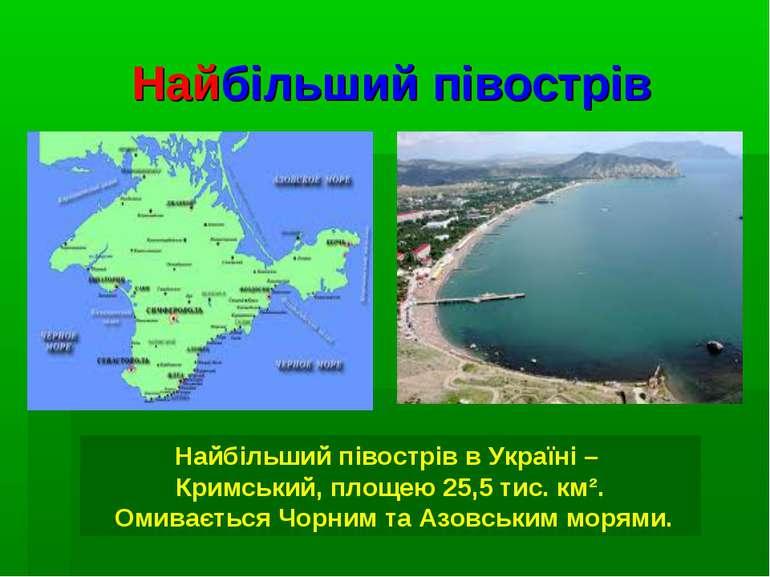 Найбільший півострів Найбільший півострів в Україні – Кримський, площею 25,5 ...