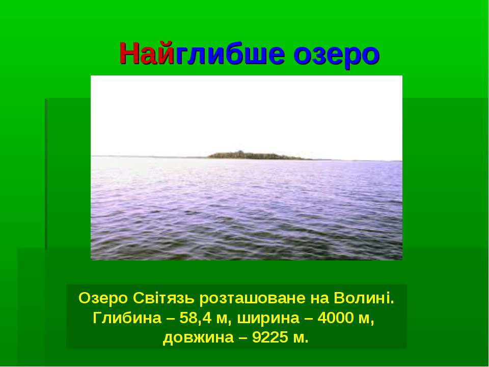 Найглибше озеро Озеро Світязь розташоване на Волині. Глибина – 58,4 м, ширина...