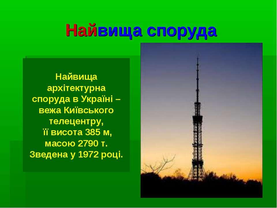 Найвища споруда Найвища архітектурна споруда в Україні – вежа Київського теле...