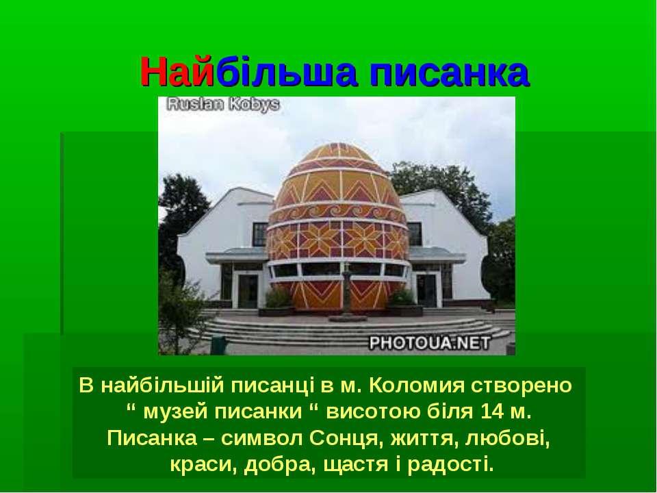 """Найбільша писанка В найбільшій писанці в м. Коломия створено """" музей писанки ..."""
