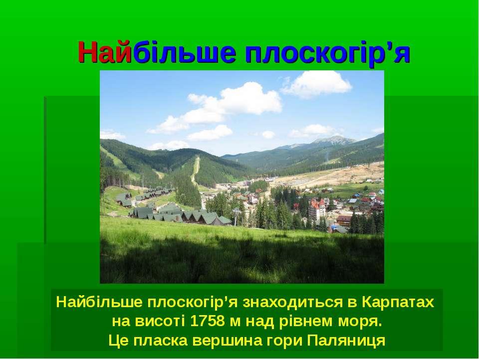 Найбільше плоскогір'я Найбільше плоскогір'я знаходиться в Карпатах на висоті ...