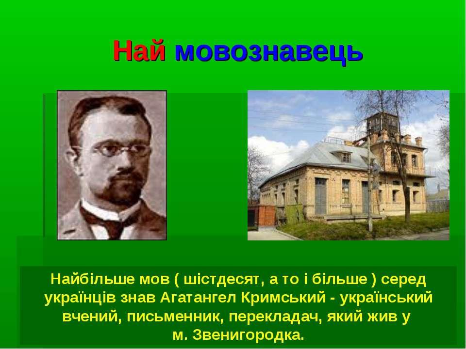 Най мовознавець Найбільше мов ( шістдесят, а то і більше ) серед українців зн...