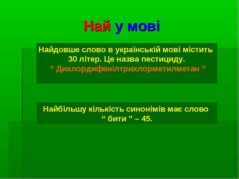 Най у мові Найдовше слово в українській мові містить 30 літер. Це назва пести...