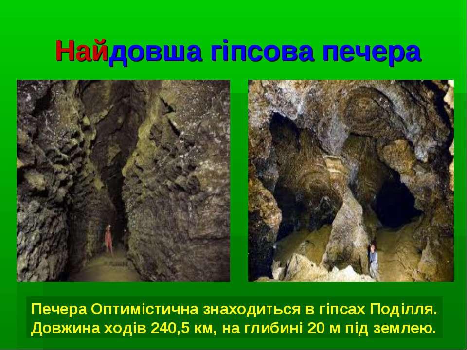 Найдовша гіпсова печера Печера Оптимістична знаходиться в гіпсах Поділля. Дов...