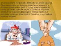Стрес може бути гострим або приймати хронічний характер. Раніш вважалося, що ...