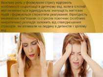 Важливу роль у формуванні стресу відіграють особливості соціалізації в дитячо...