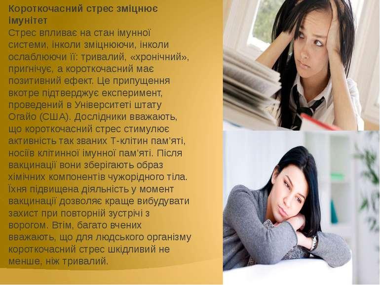 Короткочасний стресзміцнює імунітет Стрес впливає на стан імунної системи, і...