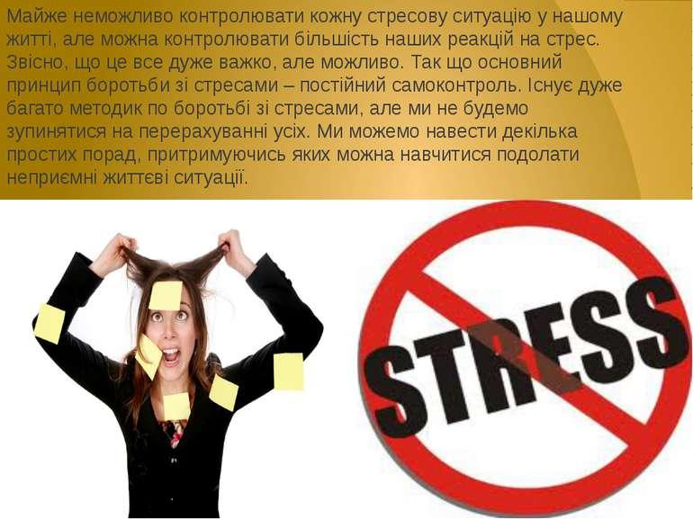 Майже неможливо контролювати кожну стресову ситуацію у нашому житті, але можн...