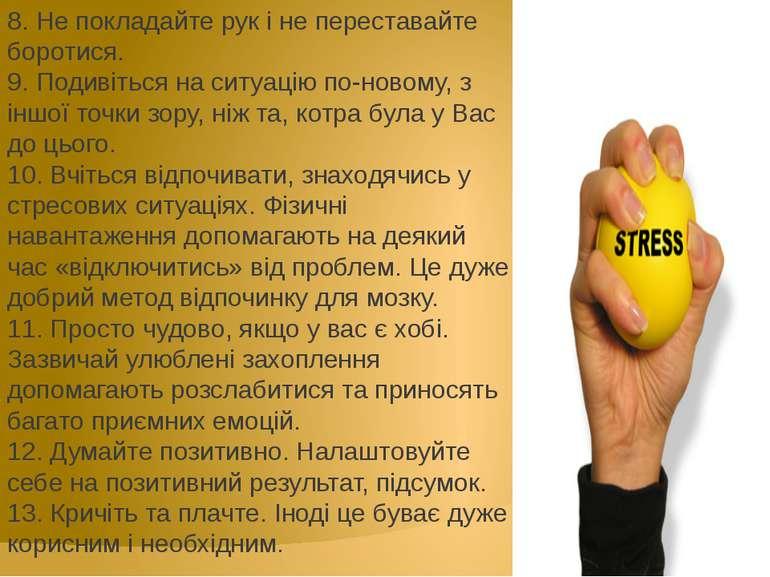 8. Не покладайте рук і не переставайте боротися. 9. Подивіться на ситуацію по...