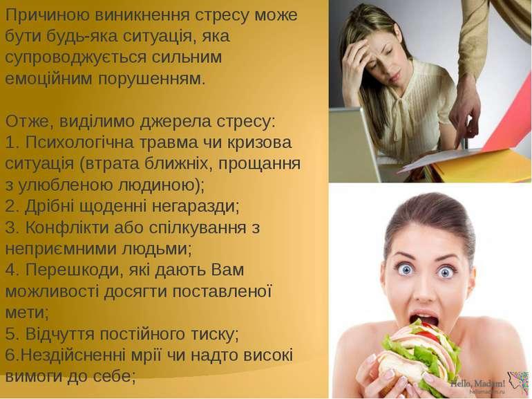 Причиною виникнення стресу може бути будь-яка ситуація, яка супроводжується с...