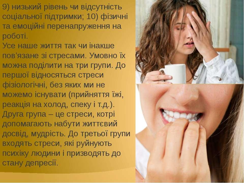 9) низький рівень чи відсутність соціальної підтримки; 10) фізичні та емоційн...