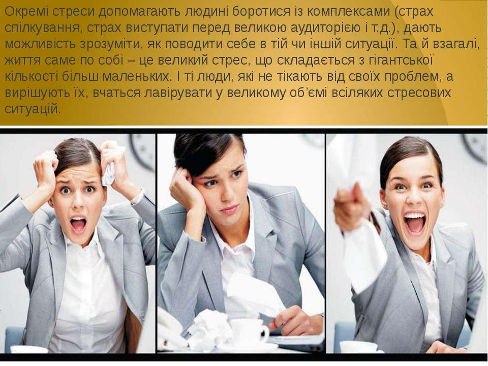 Окремі стреси допомагають людині боротися із комплексами (страх спілкування, ...