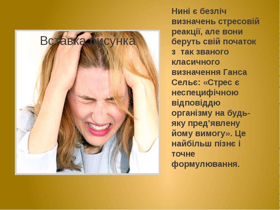 Нині є безліч визначень стресовій реакції, але вони беруть свій початок з так...