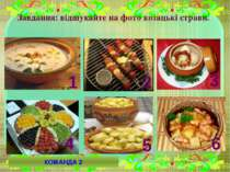 Завдання: відшукайте на фото козацькі страви. 6 2 4 5 3 1 КОМАНДА 2